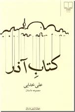 خرید کتاب کتاب آذر از: www.ashja.com - کتابسرای اشجع