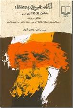 خرید کتاب نگاه خیره منتقد از: www.ashja.com - کتابسرای اشجع
