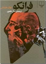 خرید کتاب فرانکو از: www.ashja.com - کتابسرای اشجع