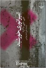 خرید کتاب امپراتوری خورشید از: www.ashja.com - کتابسرای اشجع