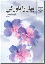 خرید کتاب بهار را باور کن از: www.ashja.com - کتابسرای اشجع