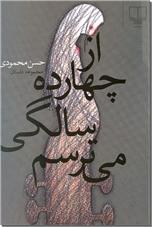 خرید کتاب از چهارده سالگی می ترسم از: www.ashja.com - کتابسرای اشجع