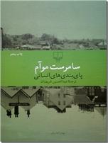 خرید کتاب پای بندی های انسانی از: www.ashja.com - کتابسرای اشجع