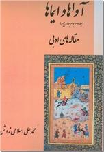 خرید کتاب آواها و ایماها - مقاله های ادبی از: www.ashja.com - کتابسرای اشجع