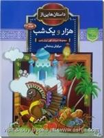 خرید کتاب داستان هایی از هزار و یک شب 1 از: www.ashja.com - کتابسرای اشجع