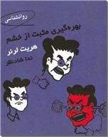 خرید کتاب بهره گیری مثبت از خشم از: www.ashja.com - کتابسرای اشجع