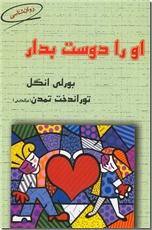 خرید کتاب او را دوست بدار از: www.ashja.com - کتابسرای اشجع