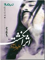 خرید کتاب جای خالی سلوچ از: www.ashja.com - کتابسرای اشجع