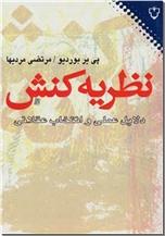 خرید کتاب نظریه کنش از: www.ashja.com - کتابسرای اشجع