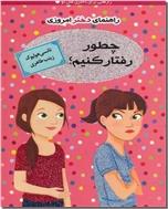 خرید کتاب بچه باتلاق از: www.ashja.com - کتابسرای اشجع