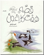 خرید کتاب چه کسی کلاغ را اختراع کرد؟ از: www.ashja.com - کتابسرای اشجع
