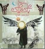 خرید کتاب امام محمد باقر - ع - داستان کودکانه از: www.ashja.com - کتابسرای اشجع