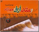 خرید کتاب از متد ارف تا چهارگاه از: www.ashja.com - کتابسرای اشجع