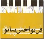 خرید کتاب فن نواختن پیانو از: www.ashja.com - کتابسرای اشجع