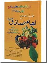خرید کتاب طب جامع امام صادق ع از: www.ashja.com - کتابسرای اشجع
