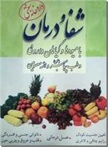 خرید کتاب شفا و درمان با میوه ها و گیاهان دارویی از: www.ashja.com - کتابسرای اشجع