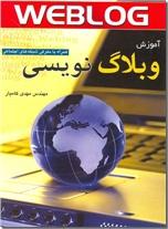 خرید کتاب آموزش وبلاگ نویسی از: www.ashja.com - کتابسرای اشجع