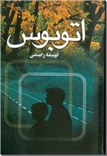 خرید کتاب اتوبوس از: www.ashja.com - کتابسرای اشجع