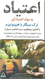 خرید کتاب اعتیاد به مواد اعتیادآور و ترک سیگار با هیپنوتیزم از: www.ashja.com - کتابسرای اشجع