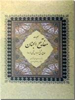 خرید کتاب کلیات مفاتیح الجنان از: www.ashja.com - کتابسرای اشجع