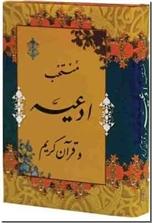 خرید کتاب منتخب ادعیه و قرآن کریم از: www.ashja.com - کتابسرای اشجع