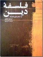 خرید کتاب فلسفه دین از: www.ashja.com - کتابسرای اشجع