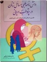خرید کتاب دانشنامه طبی مسائل زنان در پرتو طب ایرانی از: www.ashja.com - کتابسرای اشجع