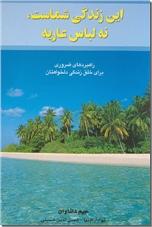 خرید کتاب این زندگی شماست، نه لباس عاریه از: www.ashja.com - کتابسرای اشجع
