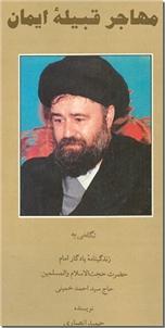 خرید کتاب مهاجر قبیله ایمان از: www.ashja.com - کتابسرای اشجع