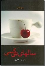 خرید کتاب سالهای بی کسی از: www.ashja.com - کتابسرای اشجع