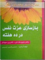 خرید کتاب بازسازی عزت نفس در ده هفته از: www.ashja.com - کتابسرای اشجع