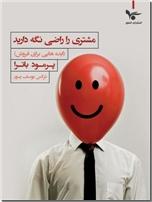 خرید کتاب مشتری را راضی نگهدارید از: www.ashja.com - کتابسرای اشجع