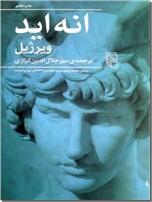 خرید کتاب انه اید - کزازی از: www.ashja.com - کتابسرای اشجع