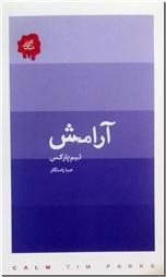 خرید کتاب آرامش از: www.ashja.com - کتابسرای اشجع