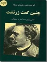 خرید کتاب چنین گفت زرتشت نیچه از: www.ashja.com - کتابسرای اشجع
