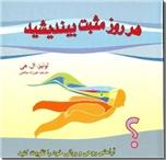 خرید کتاب هر روز مثبت بیندیشید از: www.ashja.com - کتابسرای اشجع