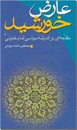خرید کتاب عارض خورشید از: www.ashja.com - کتابسرای اشجع