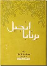 خرید کتاب انجیل برنابا از: www.ashja.com - کتابسرای اشجع