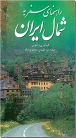 خرید کتاب راهنمای سفر به شمال ایران از: www.ashja.com - کتابسرای اشجع