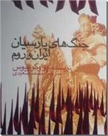 خرید کتاب جنگهای پارسیان از: www.ashja.com - کتابسرای اشجع