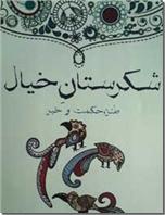 خرید کتاب شکرستان خیال از: www.ashja.com - کتابسرای اشجع