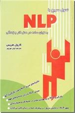 خرید کتاب تحول سریع با NLP به زبان ساده در محل کار و زندگی از: www.ashja.com - کتابسرای اشجع