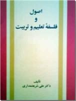 خرید کتاب اصول و فلسفه تعلیم و تربیت از: www.ashja.com - کتابسرای اشجع