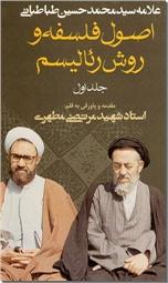 خرید کتاب اصول فلسفه و روش رئالیسم - جلد 4 از: www.ashja.com - کتابسرای اشجع