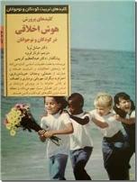 خرید کتاب کلیدهای پرورش هوش اخلاقی از: www.ashja.com - کتابسرای اشجع