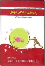 خرید کتاب پیروزی افکار موفق از: www.ashja.com - کتابسرای اشجع