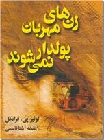 خرید کتاب زن های مهربان پولدار نمی شوند از: www.ashja.com - کتابسرای اشجع