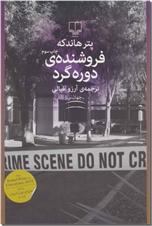 خرید کتاب فروشنده دوره گرد از: www.ashja.com - کتابسرای اشجع