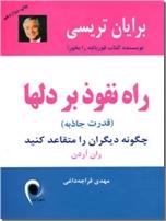 خرید کتاب راه نفوذ بر دل ها از: www.ashja.com - کتابسرای اشجع