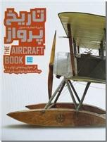 خرید کتاب دایره المعارف مصور تاریخ پرواز از: www.ashja.com - کتابسرای اشجع